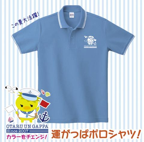 運がっぱポロシャツ(ターコイズ)
