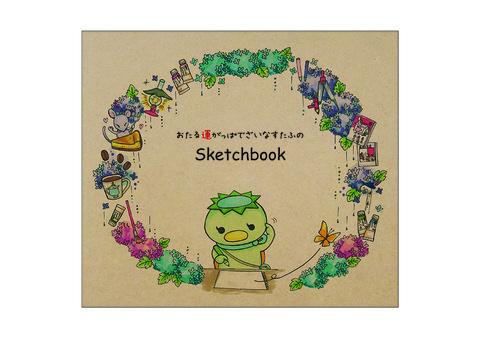 でざいなすたふの「Sketchbook」