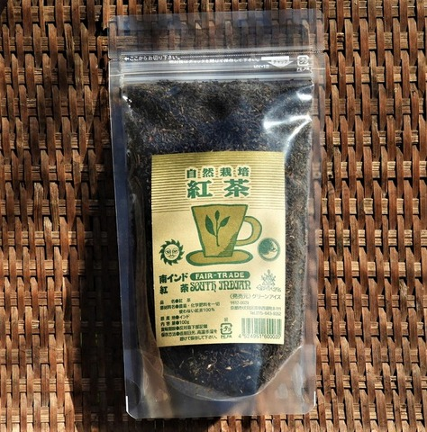 自然栽培 南インド紅茶