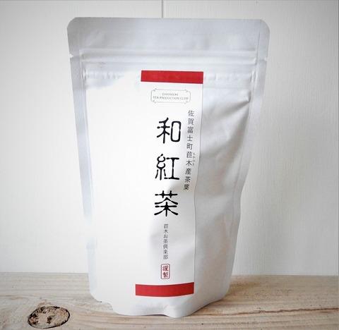 苣木茶 佐賀県富士町産無農薬和紅茶