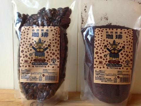 自然栽培コーヒー・ヨーロピアンブレンド 豆