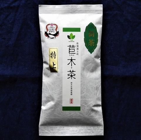 苣木茶 佐賀県富士町産無農薬玉緑茶
