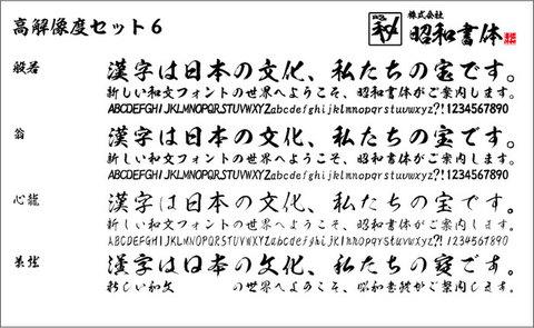 高解像度セット6(ダウンロード版)