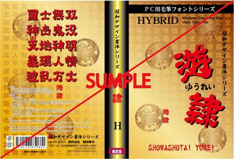 遊隷(ゆうれい)書体(パッケージ・CD-ROM版)