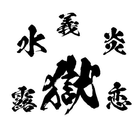 大人気アニメ採用「鬼セット」87%OFF 闘龍+陽炎