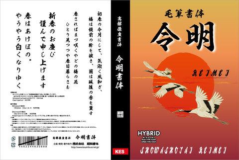高解像度書体 令明(パッケージ、CD-ROM版)