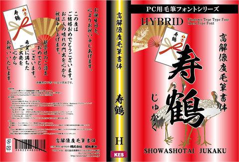 高解像度書体 寿鶴(パッケージ、CD-ROM版)