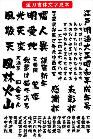 遊刃(ダウンロード版)