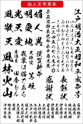 高解像度 仙人書体(ダウンロード版)