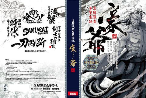 高解像度書体 豪爺(CDパッケージ版)
