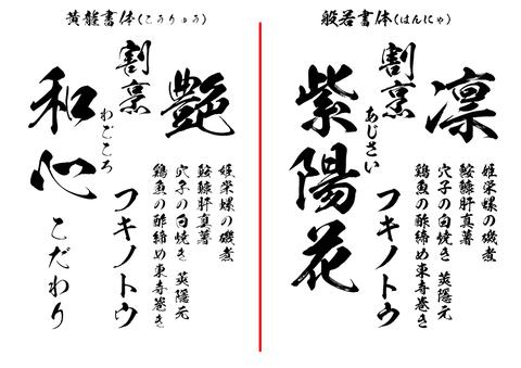「雲外蒼天セット」 黄龍+般若