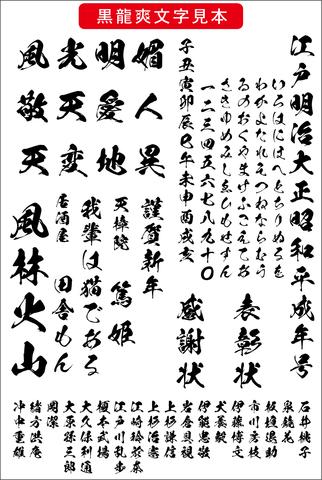 毛筆書体 黒龍爽書体(ダウンロード版)