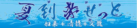 「夏到来セット」 如来+清龍+文龍