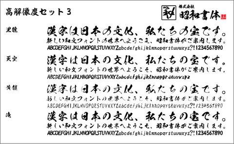 高解像度セット3(ダウンロード版)