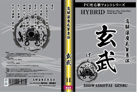 高解像度書体 玄武(パッケージ、CD-ROM版)