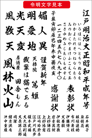 高解像度 令明書体(ダウンロード版)