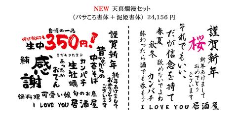 「天真爛漫セット」 バサころ+泥姫