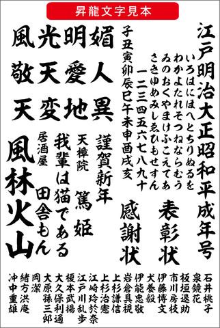昇龍(ダウンロード版)