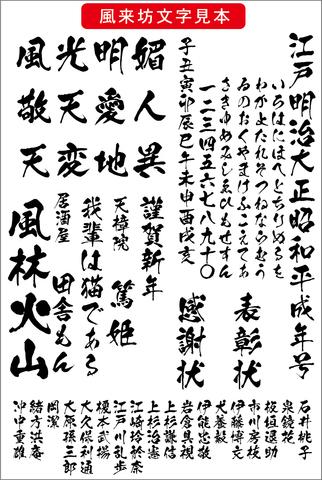 高解像度 風来坊書体(ダウンロード版)