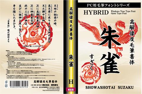 高解像度書体 朱雀(パッケージ、CD-ROM版)