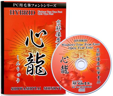 高解像度書体 心龍(パッケージ、CD-ROM版)