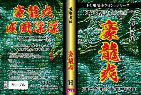 毛筆書体 豪龍爽(パッケージ、CD-ROM版)