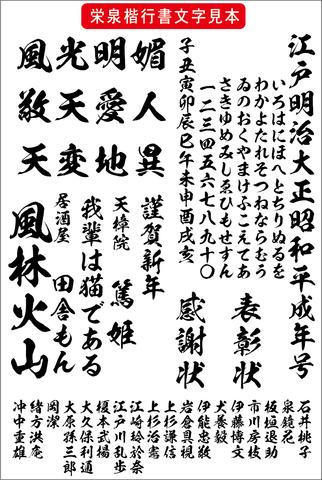 高解像度 栄泉楷行書体(ダウンロード版)