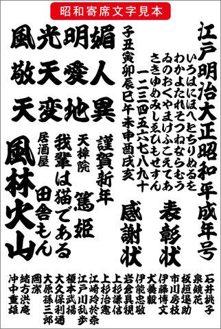 昭和寄席文字(ダウンロード版)