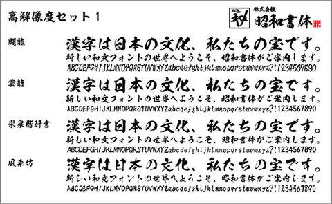 高解像度セット1(ダウンロード版)