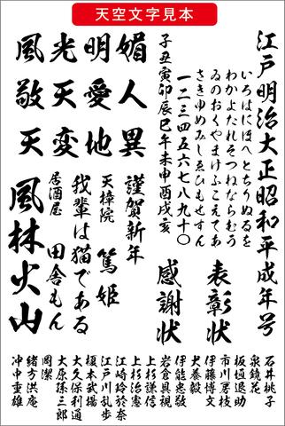 高解像度 天空書体(ダウンロード版)