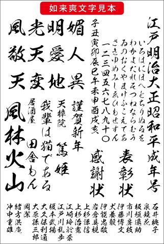 毛筆書体 如来爽書体(ダウンロード版)