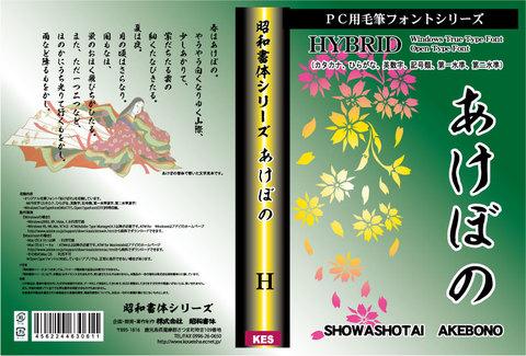 あけぼの書体(パッケージ・CD-ROM版)