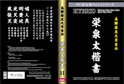 高解像度書体 栄泉太楷書(パッケージ、CD-ROM版)