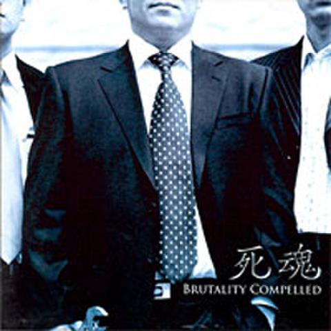 死魂-SAHON- - Brutality Compelled