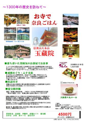 信貴山玉蔵院 お寺で奈良ごはん 《詳細クリック》
