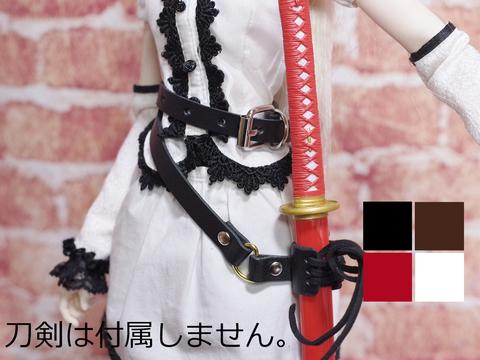 1/3ドール用 牛革製剣帯・ダブル  黒・赤・白・茶