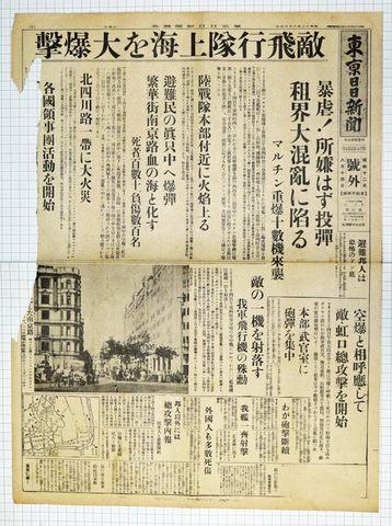 昭和12年8月14日 東京日日新聞 号外