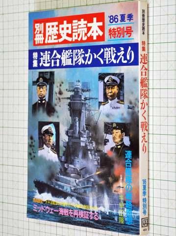 別冊歴史読本 86年夏季特別号