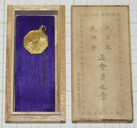 大日本武徳会 正会員之章