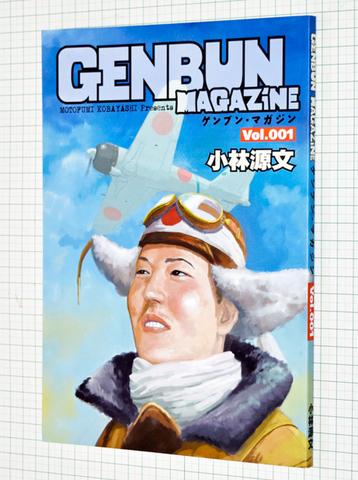 ゲンブン・マガジン Vol,001