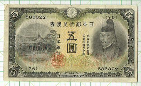 日本銀行改正兌換券 五円2次