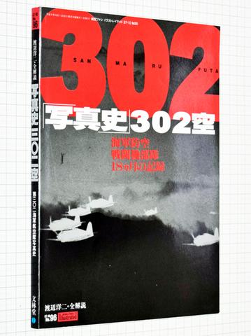 写真史302空 航空ファン