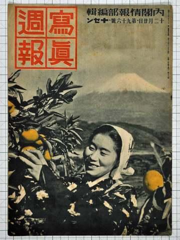写真週報 昭和14年12月96号