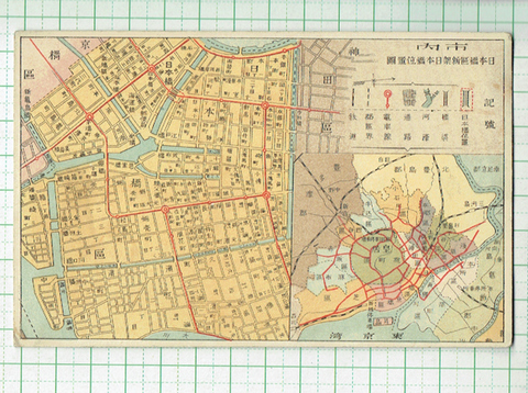 絵葉書 日本橋区地図
