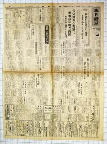 昭和21年4月4日毎日新聞 実物