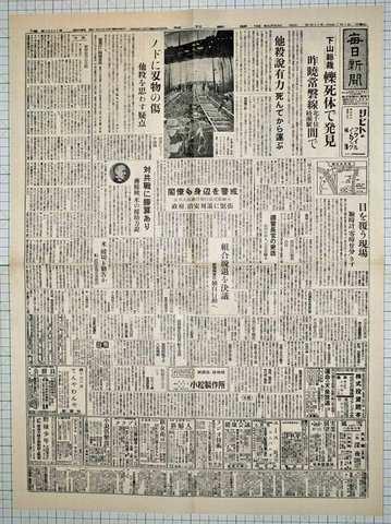 昭和24年7月7日毎日新聞 原寸複製 下山総裁変死体
