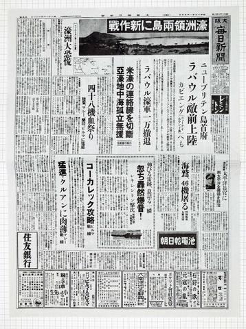 昭和17年1月25日 大阪毎日新聞 原寸複写