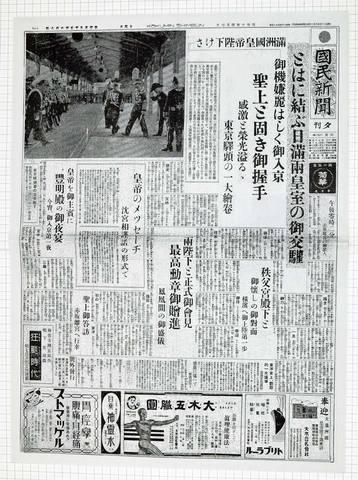 昭和10年4月7日 国民新聞夕刊 原寸複写
