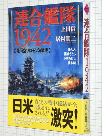 連合艦隊1942 漫画