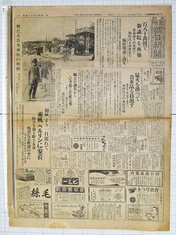 大正14年9月20日東京朝日新聞夕刊 実物